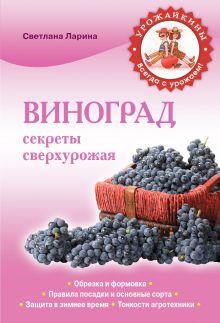 Ларина С.А. - Виноград. Секреты сверхурожая обложка книги