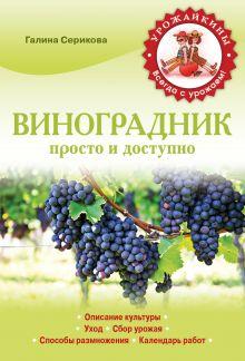 Серикова Г.А. - Виноградник. Просто и доступно обложка книги
