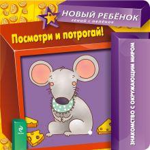Янушко Е.А. - 1+ Посмотри и потрогай! обложка книги