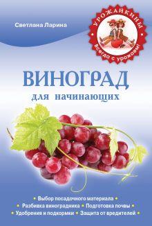 Ларина С.А. - Виноград для начинающих обложка книги