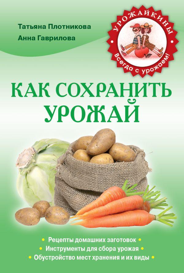 Как сохранить урожай Гаврилова А.С., Плотникова Т.Ф.