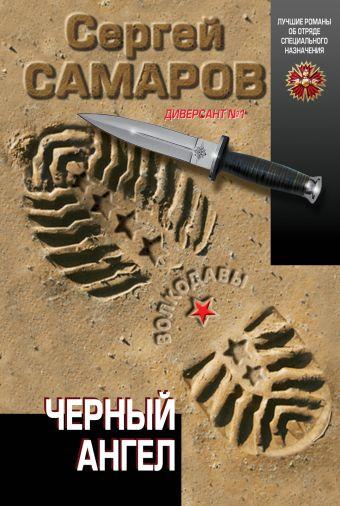 Черный ангел Самаров С.В.