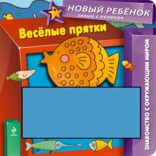 1+ Веселые прятки обложка книги