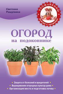 Обложка Огород на подоконнике. Чудо-урожай круглый год Светлана Ращупкина