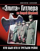 «Элита» Гитлера во Второй Мировой. Кто был кто в Третьем Рейхе
