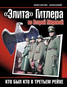 Залесский К.А. - «Элита» Гитлера во Второй Мировой. Кто был кто в Третьем Рейхе обложка книги