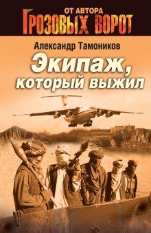 Тамоников А.А. - Экипаж, который выжил обложка книги