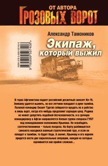 Обложка сзади Экипаж, который выжил Александр Тамоников