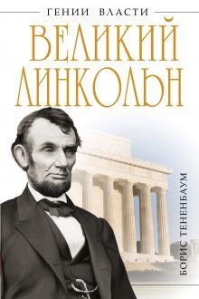 Обложка Великий Линкольн. «Вылечить раны нации» Борис Тененбаум