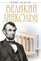 Тененбаум Б. - Великий Линкольн. «Вылечить раны нации»' обложка книги