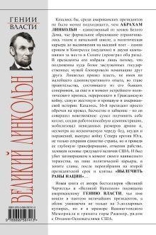 Обложка сзади Великий Линкольн. «Вылечить раны нации» Борис Тененбаум