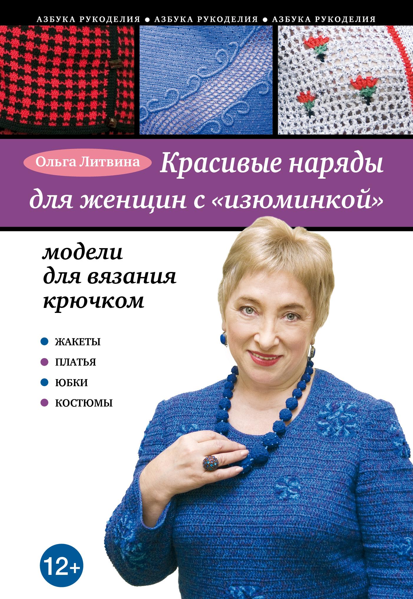 Литвина О.С. Красивые наряды для женщин с изюминкой: модели для вязания крючком
