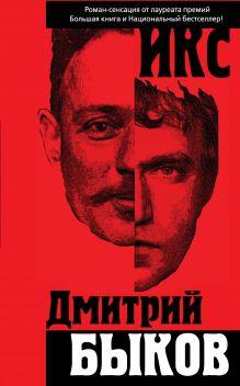 Быков Д.Л. - Икс обложка книги