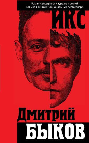 Икс Быков Д.Л.