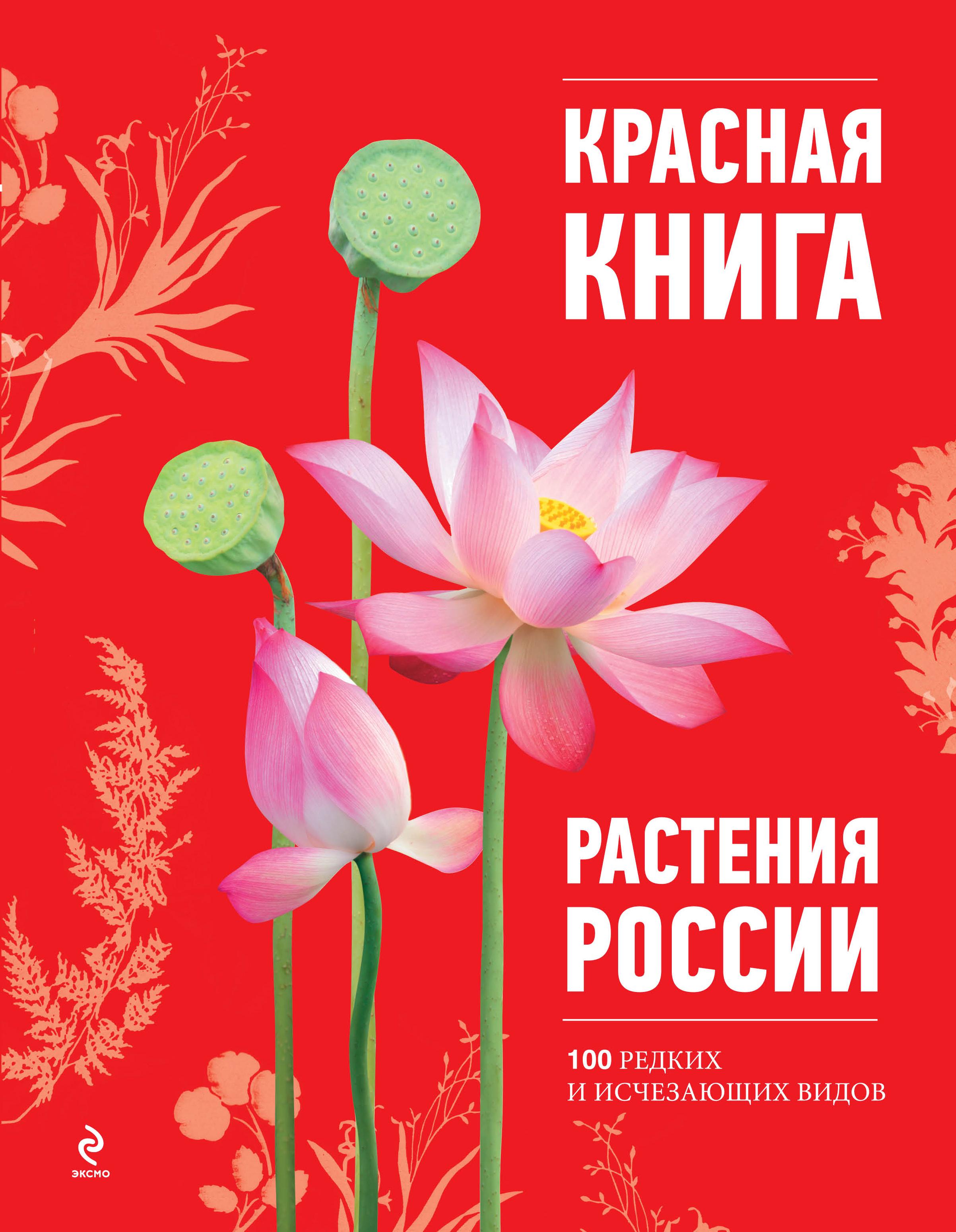 Красная книга. Растения России