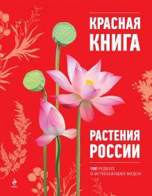 Скалдина О.В., Мелихова Г.И. - Красная книга. Растения России обложка книги
