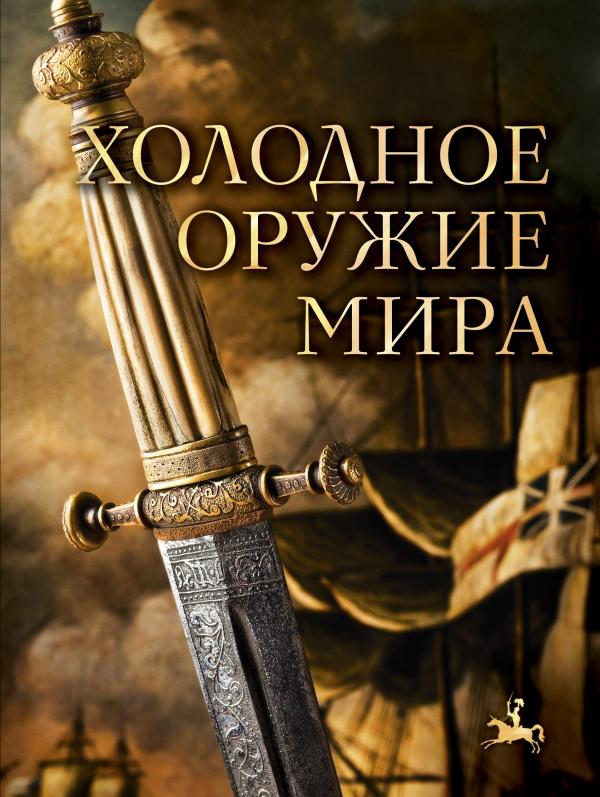 Холодное оружие мира Алексеев Д.