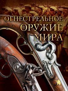 Обложка Огнестрельное оружие мира Дмитрий Алексеев