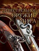 Алексеев Д. - Огнестрельное оружие мира' обложка книги
