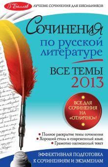Сочинения по русской литературе. Все темы 2013 г.
