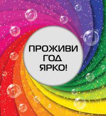 - Проживи год ярко! обложка книги
