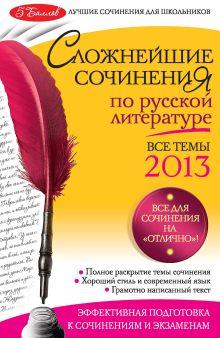 Сложнейшие сочинения по русской литературе. Темы 2013 г.