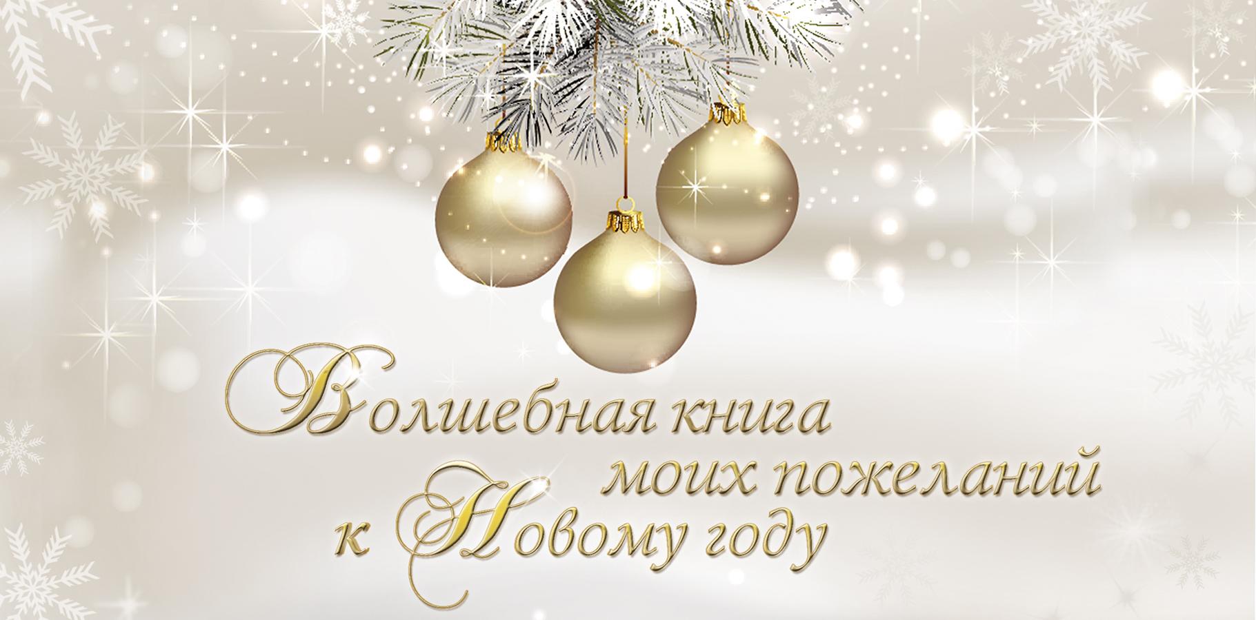 ваши пожелания в новом году закладывает