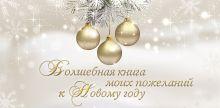 - Волшебная книга моих пожеланий к Новому году обложка книги