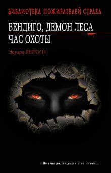 Веркин Э. - Вендиго, демон леса. Час охоты обложка книги