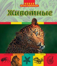Травина И.В. - Животные обложка книги