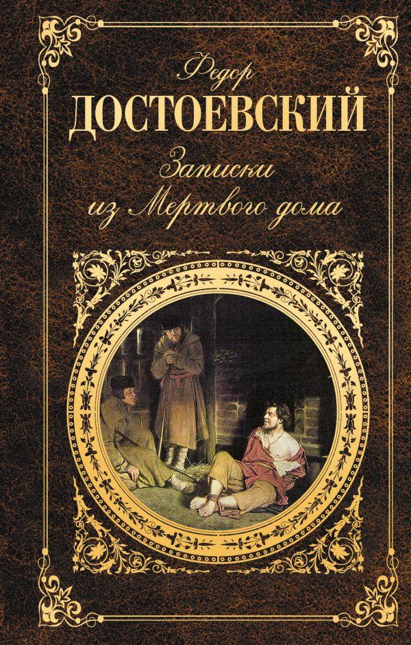 Федор достоевский, книга записки из мертвого дома – скачать.