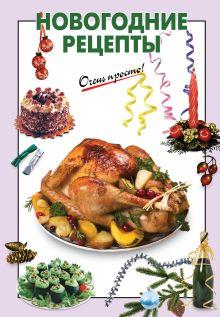 - Новогодние рецепты обложка книги