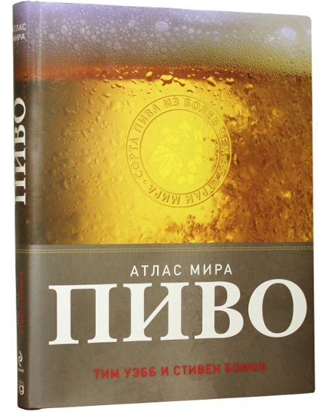 Пиво. Атлас мира (серия Вина и напитки мира)