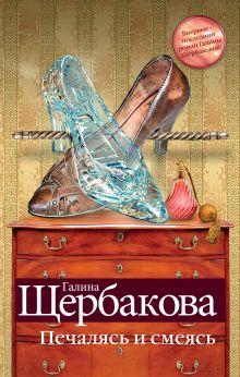 Щербакова Г. - Печалясь и смеясь обложка книги