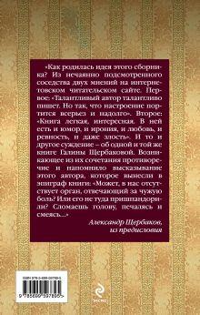 Обложка сзади Печалясь и смеясь Галина Щербакова