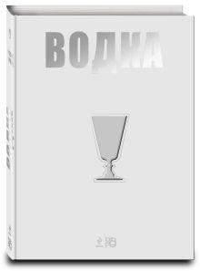 Евгений Кручина - Водка. Путеводитель (серия Вина и напитки мира) обложка книги