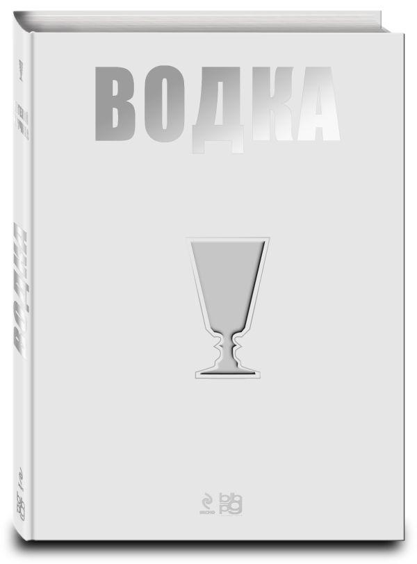 Водка. Путеводитель (серия Вина и напитки мира) Евгений Кручина