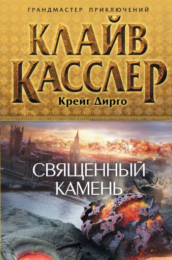 Священный камень Касслер К., Дирго К.