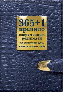 Маховская О. - 365+1 правило современных родителей на каждый день счастливого года обложка книги