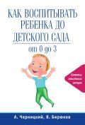 Как воспитывать ребенка до детского сада от ЭКСМО