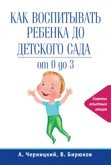 Бирюков В., Черницкий А. - Как воспитывать ребенка до детского сада обложка книги