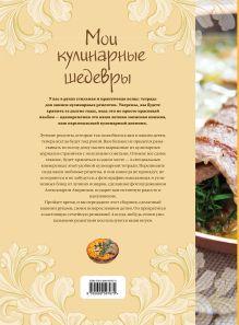Обложка сзади Мои кулинарные шедевры. Тетрадь для записей рецептов (желт. кор.)