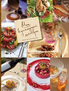 Обложка Мои кулинарные шедевры. Тетрадь для записей рецептов (коричн. корешок)