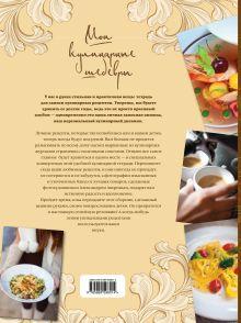 Обложка сзади Мои кулинарные шедевры. Тетрадь для записей рецептов (коричн. корешок)