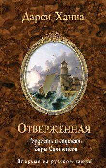 Ханна Д. - Отверженная обложка книги