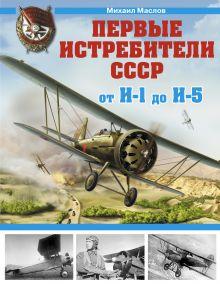 Первые истребители СССР – от И-1 до И-5 обложка книги