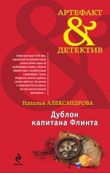 Александрова Н.Н. - Дублон капитана Флинта обложка книги