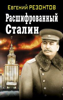 Резонтов Е. - Расшифрованный Сталин обложка книги