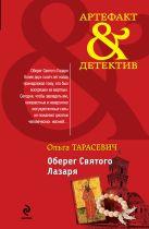 Тарасевич О.И. - Оберег Святого Лазаря' обложка книги