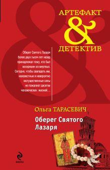 Тарасевич О.И. - Оберег Святого Лазаря обложка книги